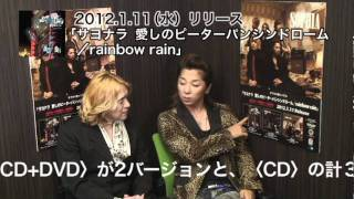 SOPHIA / 『サヨナラ 愛しのピーターパンシンドローム/rainbow rain』コメント