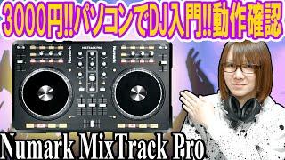 ハードオフでジャンクで3000円で購入したNumarkのPCDJコントローラー『Numark MixTrack Pro』の動作確認を行います。 【コジコジのtwitterアカウント】...
