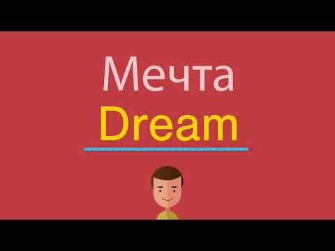 Как переводится мечта на английском
