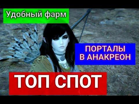 """""""АНАКРЕОН""""Как найти портал?ТОП СПОТЫ!(БДО,Black Desert)"""