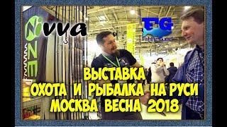 Выставка Охота и рыбалка на Руси. Москва. Весна 2018.Обзор