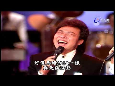 【龍兄虎弟】精華 - 當年這段模仿!費玉清現在看了都想笑!