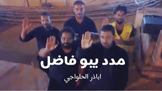 لأصحاب الحوائج - مدد يبو فاضل - اباذر الحلواجي محرم 1440 هـ