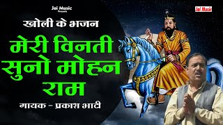 Bhajan song - Meri vinti Mohan Ram meri laj tumhare, Singer - Prakash Bhati