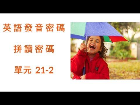 單元21-2 KK音標|學 英文|英文 發音|自然發音|發音 英文|KK音標表|KK音標發音|KK音標查詢|KK音標教學|英文發音 網站|自然 發音 教學|自然 發音 法|英文 發音 教學|英文 拼音
