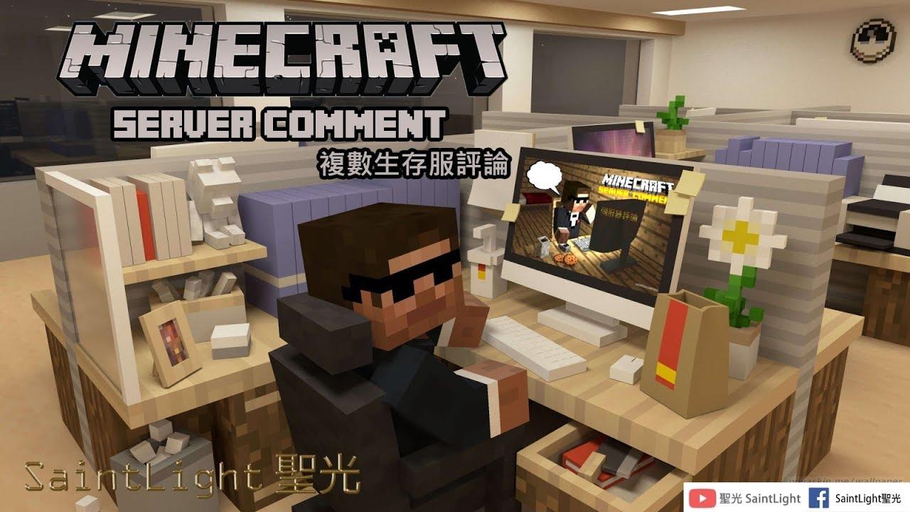 Minecraft複數生存服評論-(正版/非正版驗證伺服器) - YouTube