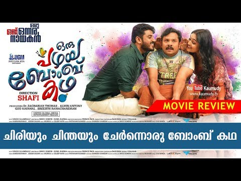 Oru Pazhaya Bomb Kadha Movie Review |...