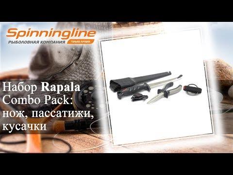 Набор Rapala Combo Pack: нож, пассатижи, кусачки