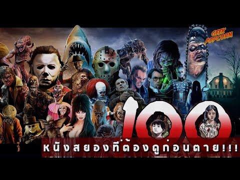 100 หนังสยอง (ตอนที่ 4) | Geek Popcorn