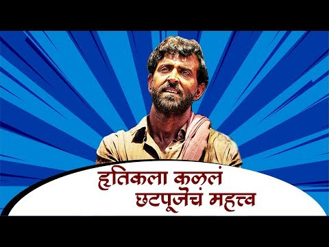 Hrithik Roshan wishes his fans on Chhath Puja Mp3
