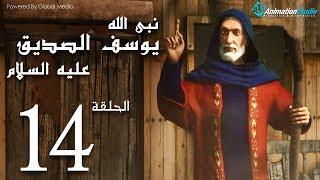 """مسلسل""""يوسف الصديق"""" الحلقة 14 Joseph Al - Siddiq eps"""