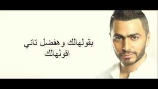 Kol Al Lahgat - Tamer Hosny lyrics
