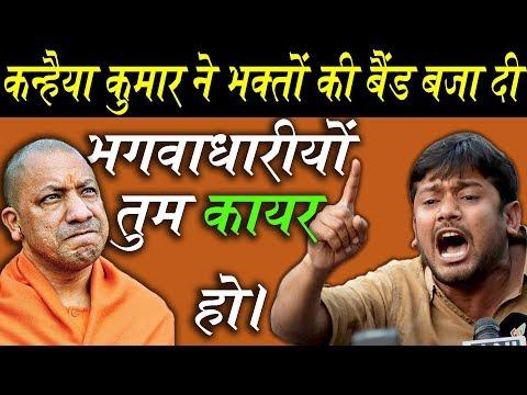 कन्हैया कुमार ने भगवाधारियों को जमकर लताड़ा Kanhaiyya kumar speech on RSS