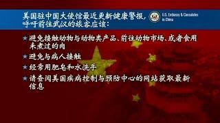 VOA连线(张蓉湘):美国务院密切关注新型肺炎病毒扩散情况