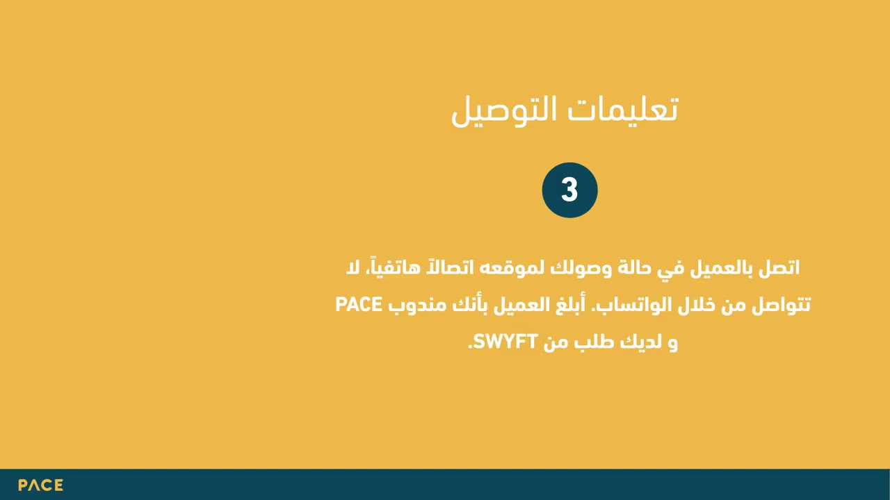 تحميل تطبيق بيس Pace للعمل كمندوب توصيل طلبات