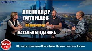 HR-директор: Обучение персонала. Dream team. Лучшие тренинги. Ренна. Александр Петрищев.