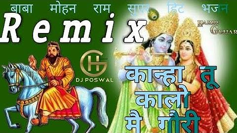 Kanha Tu Kalo Main Gori | Dj Remix | Dj Poswal Yogee | Mohan Ram Bhajan 2019 | Dj Sam | Kholi Bhajan