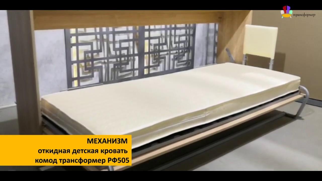 Механизм детской кровати комода трансформер РФ505