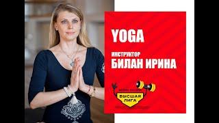 Фитнес система Высшая Лига/тренировка по йоге/Ирина Билан
