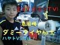 【ミニ四駆】 #689 ダミータイヤを扇風機で作る!ハヤトVS改造!!