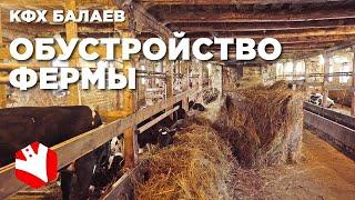 Обустройство фермы | Сельскохозяйственная техника | Молочное животноводство и растениеводство