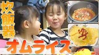 【ズボラ飯】作業時間10分!切って入れるだけの炊飯器で作るオムライス!