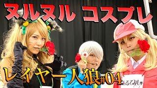 東京人狼Liveは毎週火・木曜日の20:00-23:00に人狼ゲームをyoutubeでLiv...