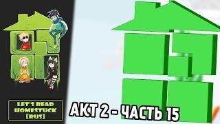 Let's Read Homestuck [RUS] - Акт 2 - Часть 15 [Конец Акта 2]