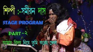 amar riday niye tumi korecha khela samiran das stage program 2018