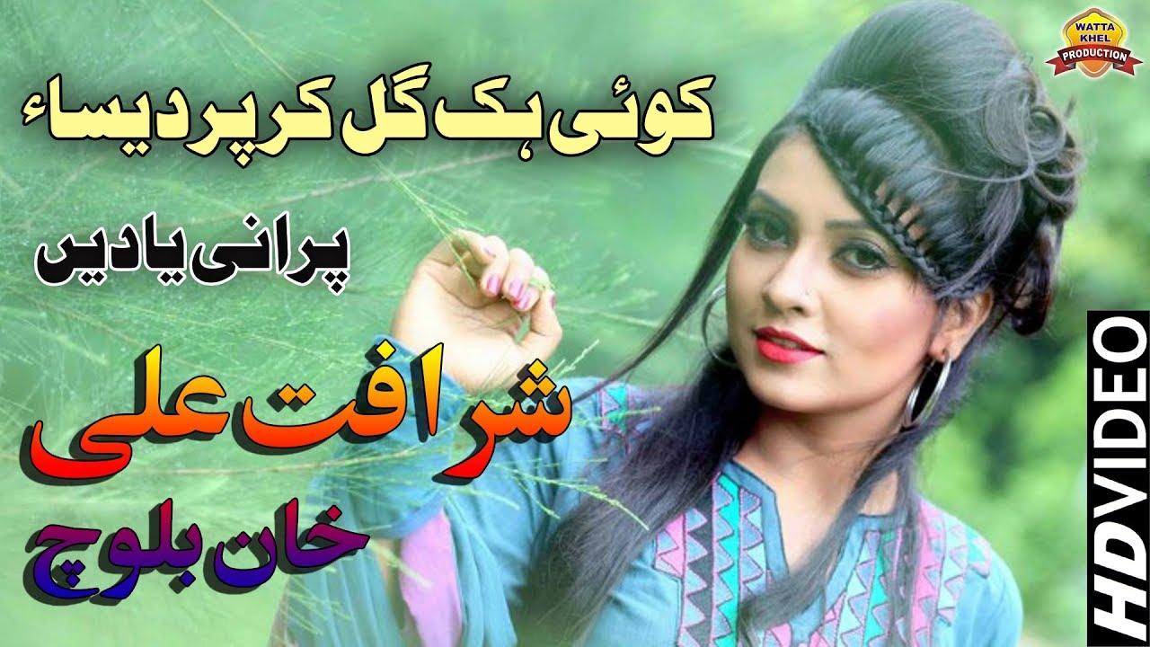 Koi Hik Gal Kar Pardesiya►Sharafat Ali Khan Baloch►Saraiki Punjabi Hit Song Old Is Gold