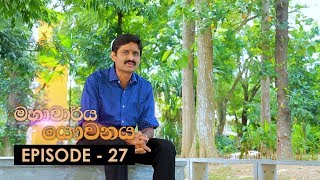 Mahacharya Yauvanaya | Episode 27 - (2018-08-11) | ITN Thumbnail