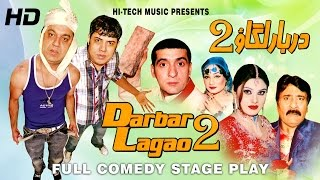 DARBAR LAGAO 2 (DIL DA MAMLA HAI) - [FULL DRAMA] - BEST PAKISTANI COMEDY STAGE DRAMA