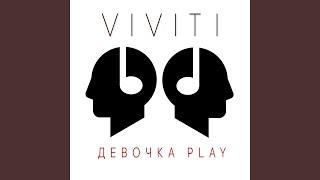 Девочка Play (Инструментальная версия)
