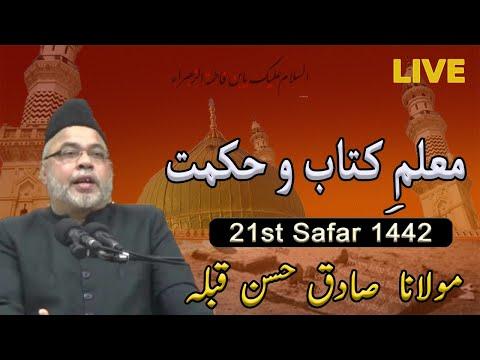 🔴 Live Majlis – 21 Safar 1442 – Maulana Sadiq Hasan – CLICK JOIN TO SUPPORT