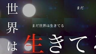【Cover】Phantom Joke(Full)【Fate/Grand Order -絶対魔獣戦線バビロニア-OP】UNISON SQUARE GARDEN/FGO/歌詞つき