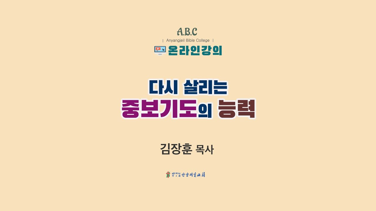 [ 다살기 ] 12강 중보기도의 영광