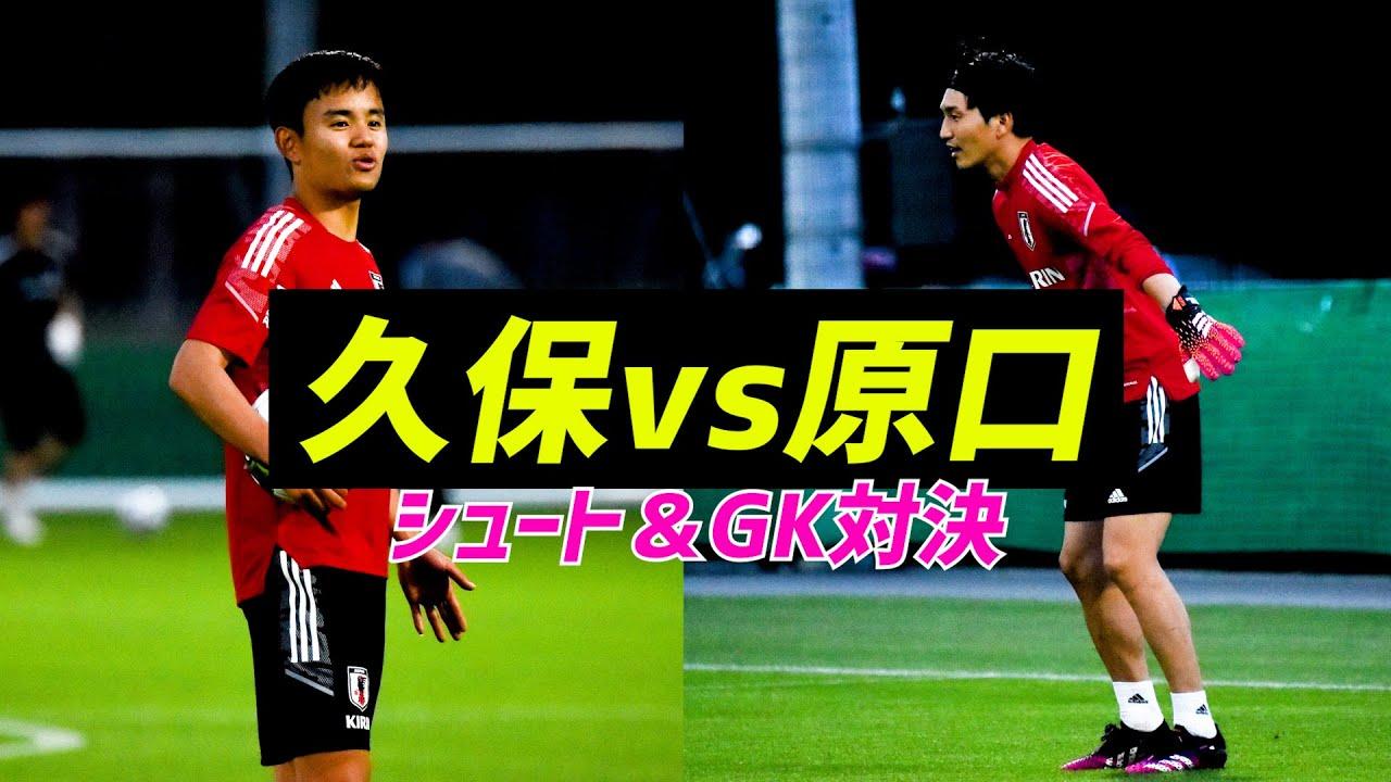 ◆日本代表◆久保建英VS原口元気 互いにGKになってシュート練習対決…ゲンキ「タケ、お前に見せつけるわ」