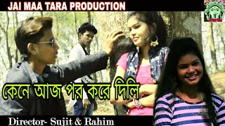 কেনে আজ পর করে দিলি SAD SONG #New Purulia video song 2019 # PURULIA NEW SUPER HIT SONG # TAPAN KUIRY