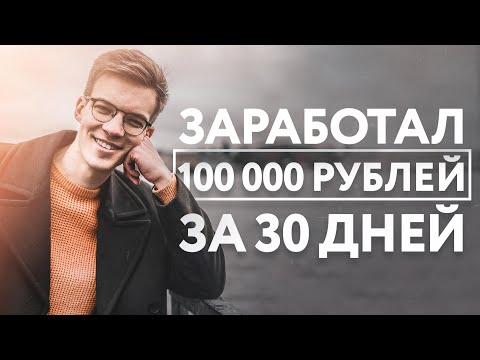 Как я заработал 100 000 рублей за 30 дней без вложений? | Моя история