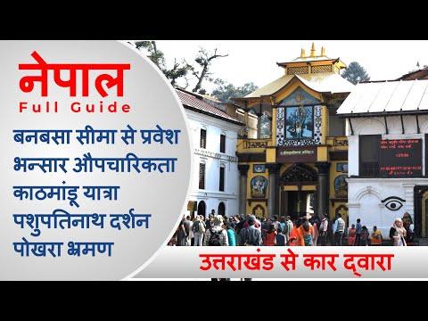 Nepal Full Video