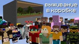 Выживание 50 игроков в коробке в майнкрафт