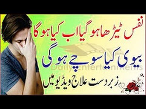 Nafs Ling Ka Tedha Pan Ho Gaya Hai Nafs Ko Sedha Karne Ka Tarika In Urdu