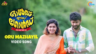 Old Is Gold Malayalam Movie Oru Mazhayil Song Shweta Mohan Jubair Muhammed.mp3