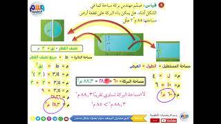 حل + شرح جميع مسائل   ختبار الفصل 8   اول متوسط الفصل الدراسي الثاني   جميع الدروس بالوصف👇