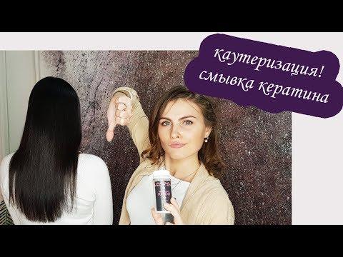 Как вымыть кератин с волос