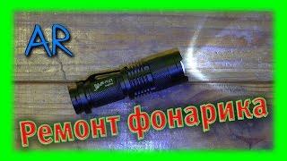 Ремонт ліхтарика