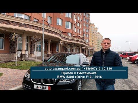 BMW 530d XDrive F10 2016 из Германии