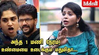 வீடியோவை வெளியிட தயாரா? Madhumitha Interview | Bigg Boss 3 | NT129