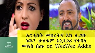 Ethiopia: Unexpected Love relationship between actress meseret mebrate and artist Nebretu Gelaw(Eken