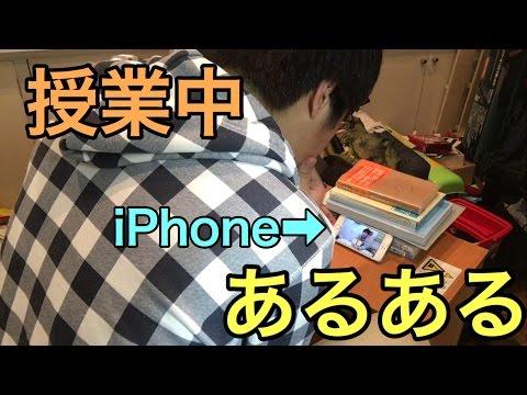 【あるある】授業中に携帯をいじる5つの方法!